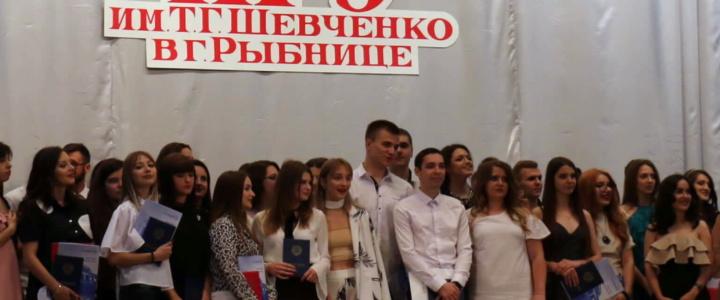 Рыбницкие выпускники получили дипломы о высшем образовании