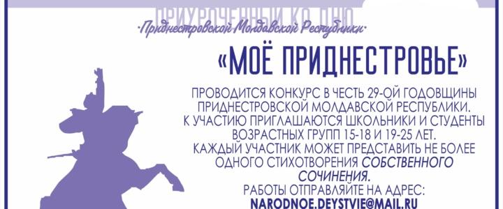 ОД «Народное Действие» запускает конкурс авторских стихотворений «Моя Республика»