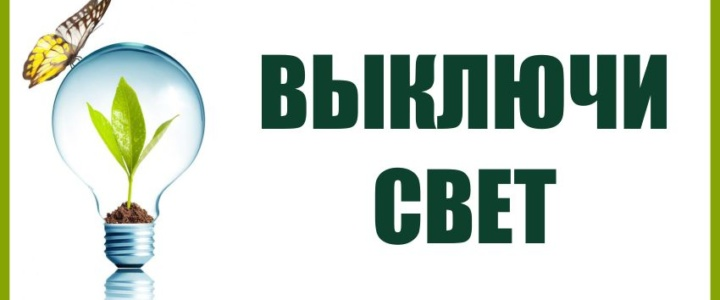 """16 сентября в Рыбнице пройдет акция """"Выключи свет на час"""""""