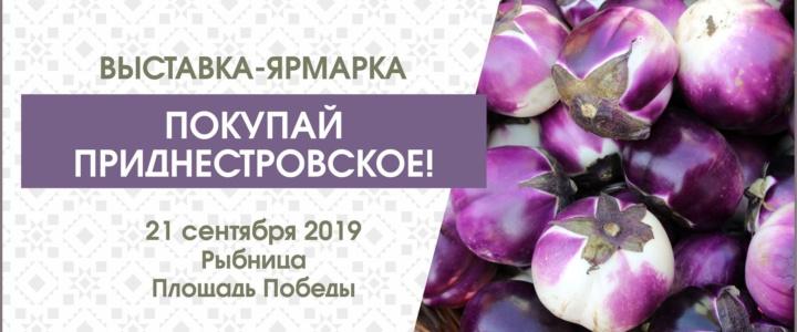 """21 сентября в Рыбнице пройдет выставка-ярмарка """"Покупай приднестровское!"""""""