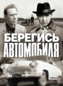 В Рыбнице стартует фестиваль советских  кинокомедий