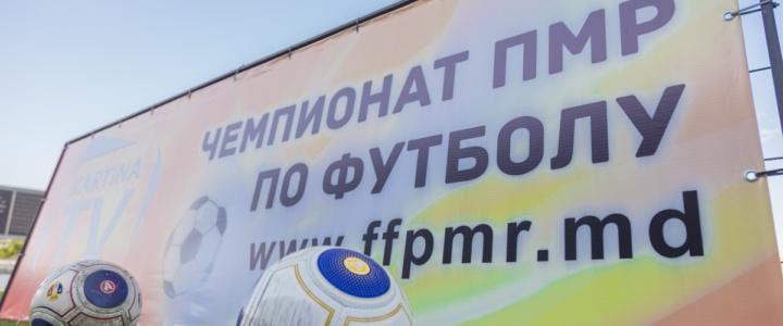 Рыбницкая  футбольная команда «Искра» стала чемпионом Приднестровья