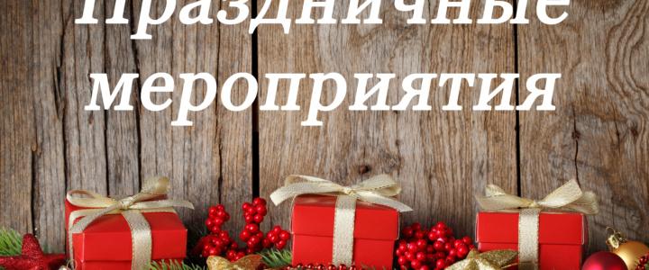 Программа новогодних и рождественских мероприятий