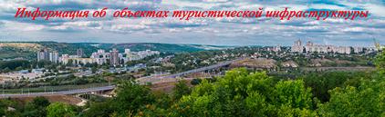 Информация об  объектах туристической инфраструктуры