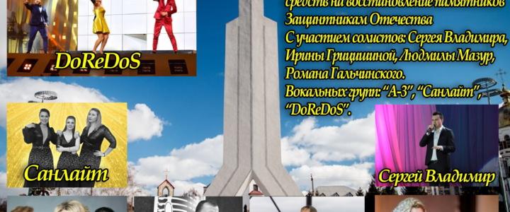В Рыбнице состоится благотворительный концерт по сбору средств на восстановление памятников