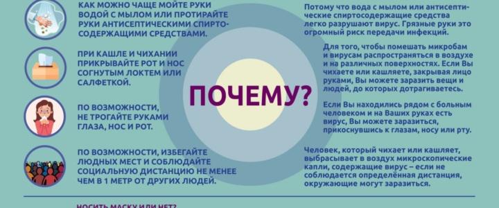 В Приднестровье продолжается просветительская работа в рамках борьбы с коронавирусом