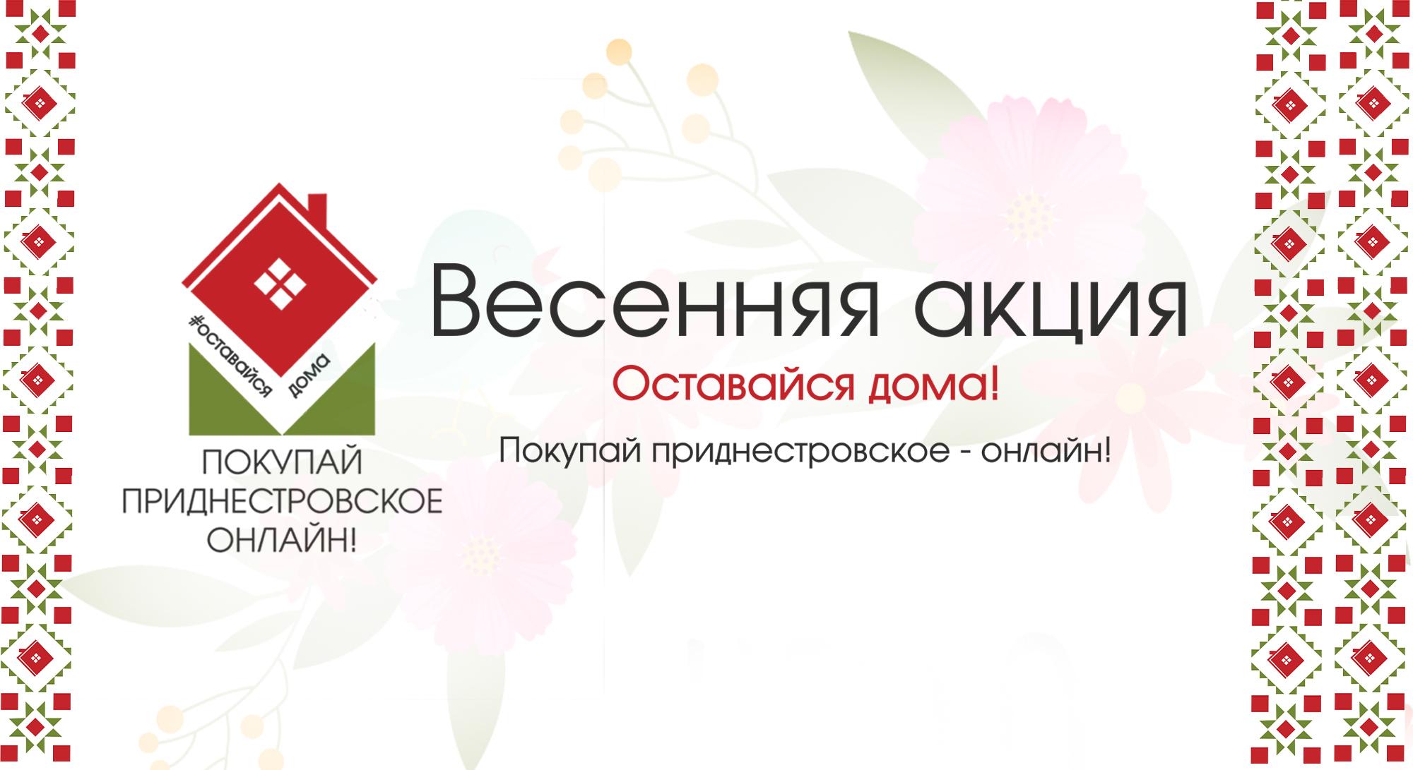 Покупай приднестровское - онлайн!
