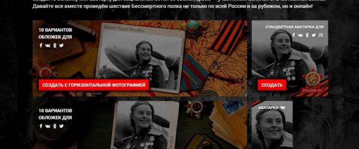 В Приднестровье стартует подготовка к международной сетевой акции «Бессмертный полк»