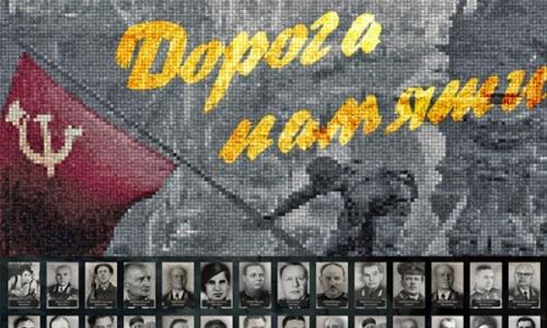 Приднестровцы могут присоединиться к российскому проекту «Дорога памяти»