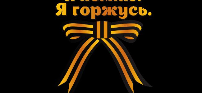 В этом году акция «Георгиевская ленточка» проходит в онлайн-формате