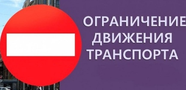 Движение личного автотранспорта на майские праздники ограничено