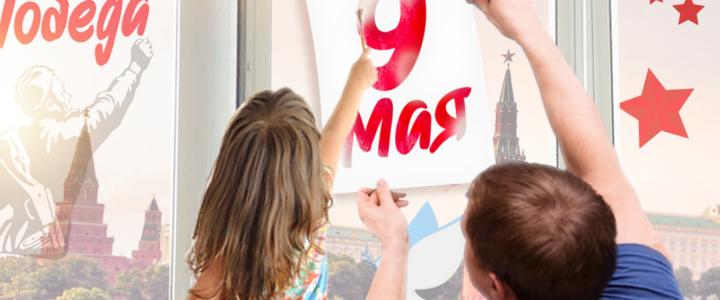 Жителям города предлагают украсить окна в честь 75-летия Победы