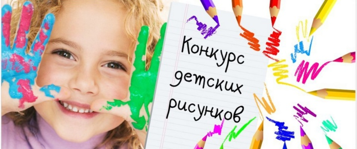 Итоги конкурса детского рисунка на асфальте «Мир глазами детей»