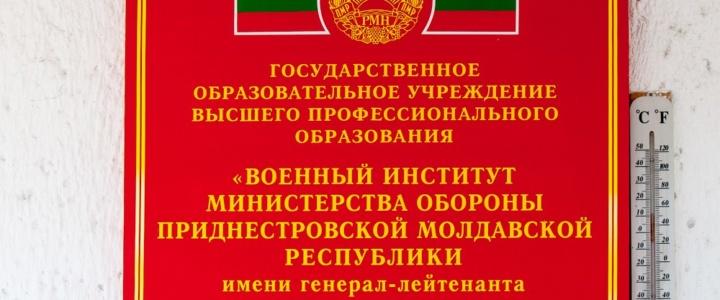 Военный институт министерства обороны ПМР имени генерал-лейтенанта А.И. Лебедя объявляет набор абитуриентов.