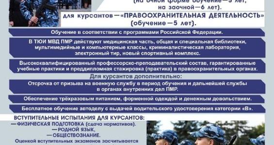 Тираспольский юридический институт им. М.И. Кутузова МВД ПМР ведет набор абитуриентов