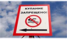 О запрете купания на период паводка