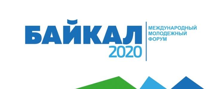 Молодежь Приднестровья может принять участие в российском форуме «Байкал»
