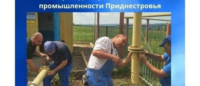 Рыбницкий филиал один из лучших филиалов ООО «Тираспольтрансгаз – Приднестровье» в республике