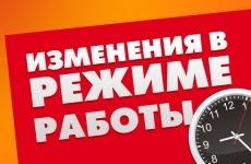В рыбницком филиале ООО «Тираспольтрансгаз-Приднестровье» изменён режим работы
