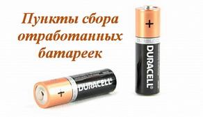 Пункты сбора отработанных батареек