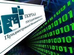 Услугу «Уведомительная регистрация коллективных договоров» можно получить через Портал госуслуг