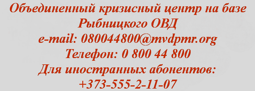 Кризисный центр Рыбницкого ОВД