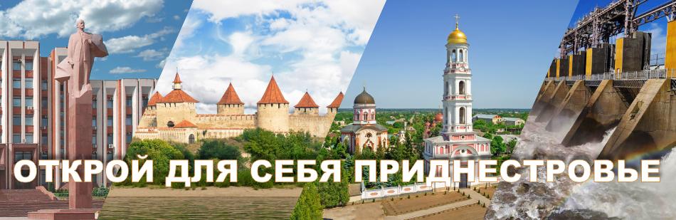 Открой для себя Приднестровье